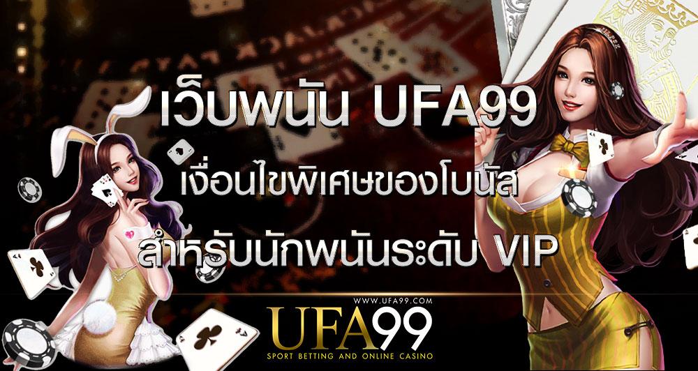 เว็บพนัน UFA99